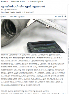 Manorama Online - Education & Jobs - Campus Updates Article by Arunanand T A on Engineering Education in Kerala