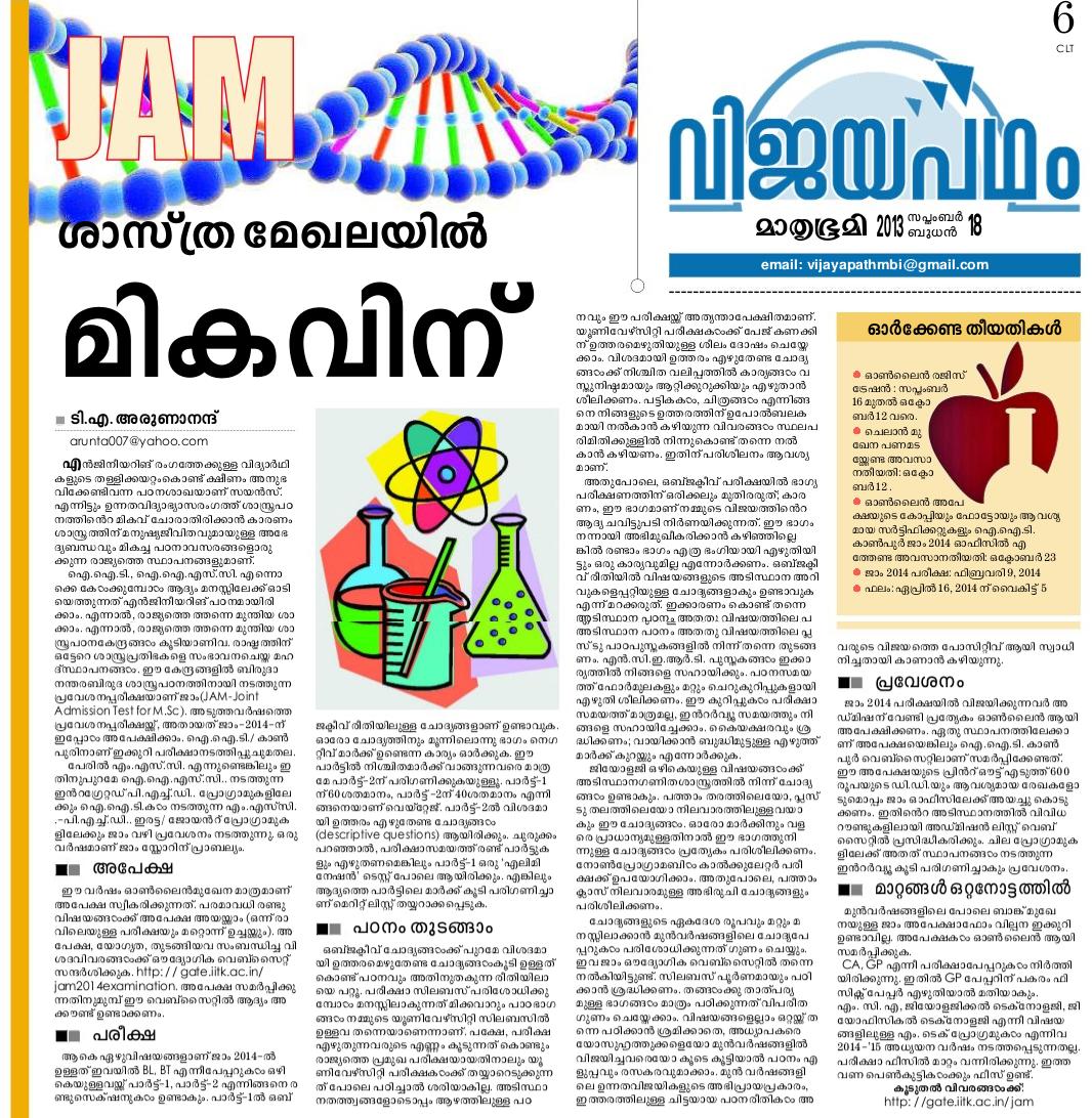 JAM 2014_Arunanand_Mathrubhumi_18-Sep-2013 TAAism