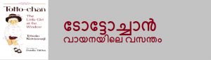 Totto-Chan Book Review Malayalam