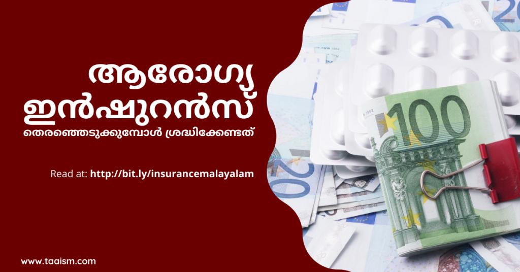 Health Insurance Malayalam